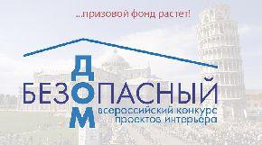 Первый этап конкурса «Безопасный дом» продлен до 20 ноября 2016.