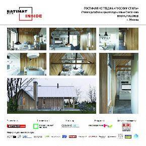 Итоги 3 конкурса архитектурных и дизайнерских проектов «BATIMAT INSIDE 2016».