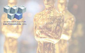 Объявлен конкурс на создание эскиза наградной статуэтки для призеров конкурса «BIM-технологии 2016»