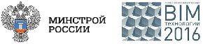 Минстрой поддерживает конкурс «BIM-технологии 2016»