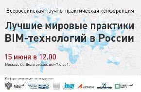 «Лучшие мировые практики BIM-технологий в России»
