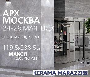 Kerama Marazzi на выставке АРХ Москва