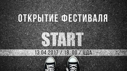 Открытие фестиваля «Золотое сечение» Masterproff.ru