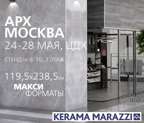 Kerama Marazzi на выставке АРХ Москва. Masterproff.ru